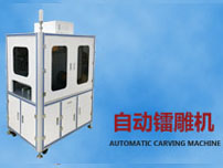 Huster technology led the development of the automatic radium carving machine of