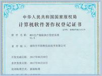 永卓欣科技正式取得MES制造執行系統軟件著作權