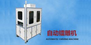 华斯特科技主导开发的自动镭雕机正式上线发布